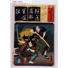 Utagawa Kunisada: 「清書七伊呂波」「つゝれのにしき か村宇田右衛門春藤次郎左衛門」 - Waseda University Theatre Museum
