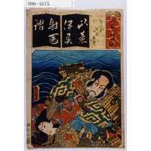 Utagawa Kunisada: 「清書七伊呂波」「いちの谷 熊谷敦盛」 - Waseda University Theatre Museum