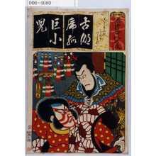 Utagawa Kunisada: 「清書七以呂波」「こくせんや かんき わとうない」 - Waseda University Theatre Museum