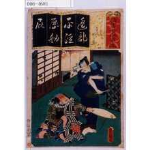 Utagawa Kunisada: 「清書七以呂波」「へいじすみか 平治次郎蔵」 - Waseda University Theatre Museum