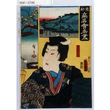 Utagawa Kunisada: 「東都高名会席尽」 - Waseda University Theatre Museum