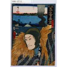 Utagawa Kunisada: 「東都高名会席尽」「甚兵衛」 - Waseda University Theatre Museum