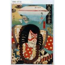 Utagawa Kunisada: 「東都高名会席尽」「弁慶」 - Waseda University Theatre Museum