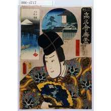 Utagawa Kunisada: 「東都高名会席尽」「式三番之内 翁」 - Waseda University Theatre Museum