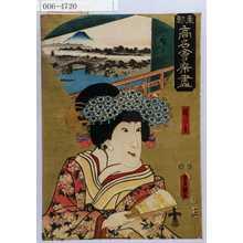 Utagawa Kunisada: 「東都高名会席尽」「桜ひめ」 - Waseda University Theatre Museum