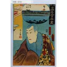 Utagawa Kunisada: 「東都高名会席尽」「清水清玄」 - Waseda University Theatre Museum
