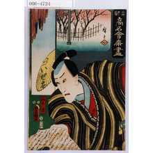 Utagawa Kunisada: 「東都高名会席尽」「福岡貢」 - Waseda University Theatre Museum