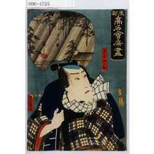 Utagawa Kunisada: 「東都高名会席尽」「浮世伊之助」 - Waseda University Theatre Museum