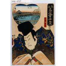 Utagawa Kunisada: 「東都高名会席尽」「小野道風」 - Waseda University Theatre Museum