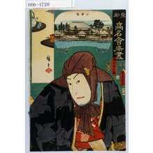 Utagawa Kunisada: 「東都高名会席尽」「梅の由兵衛」 - Waseda University Theatre Museum