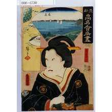 Utagawa Kunisada: 「東都高名会席尽」「局岩ふじ」 - Waseda University Theatre Museum