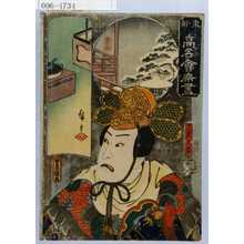 Utagawa Kunisada: 「東都高名会席尽」「真柴久吉」 - Waseda University Theatre Museum