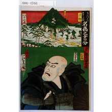 Utagawa Kunisada: 「東海道五十三次名画之書分」「庄野」「石薬師」「蓮生坊 市川海老蔵」 - Waseda University Theatre Museum