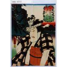 Utagawa Kunisada: 「東海道程ヶ谷戸塚間 権太坂 いがみ」 - Waseda University Theatre Museum