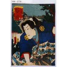 Utagawa Kunisada: 「東海道五十三次之内 戸塚藤沢間 吉田橋 松若」 - Waseda University Theatre Museum