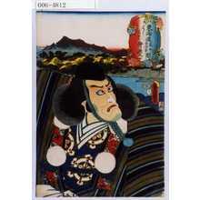 Utagawa Kunisada: 「東海道荒井白須賀間 はしもと 弁慶」 - Waseda University Theatre Museum