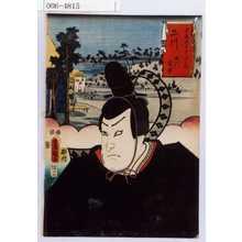 Utagawa Kunisada: 「東海道五十三次之内 二川 石川友市」 - Waseda University Theatre Museum