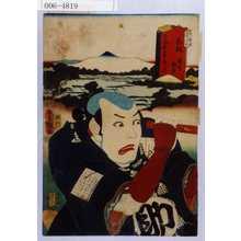 歌川国貞: 「東海道五十三次の内 赤坂 沢井勘平」 - 演劇博物館デジタル