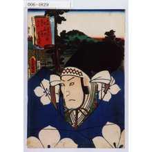 Utagawa Kunisada: 「東海道五十三次之内 石薬師庄野間 御殿山 武智光秀」 - Waseda University Theatre Museum