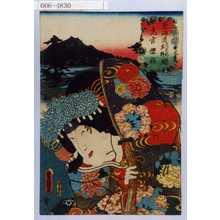 Utagawa Kunisada: 「東海道石薬師庄野間 高宮 桜姫」 - Waseda University Theatre Museum