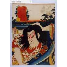 Utagawa Kunisada: 「東海道五十三次之内 草津駅 鬼若丸」 - Waseda University Theatre Museum