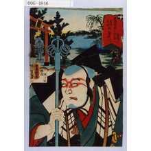 Utagawa Kunisada: 「東海道五十三次之内 草津大津間 鳥井川 金棒引」 - Waseda University Theatre Museum