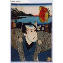 Utagawa Kunisada: 「東海道五十三次之内 大津 又平」 - Waseda University Theatre Museum