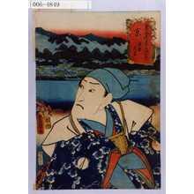 Utagawa Kunisada: 「東海道五十三次之内 京 真柴久吉」 - Waseda University Theatre Museum