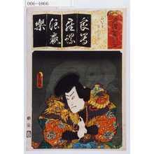 Utagawa Kunisada: 「清書七意呂波」「らいがう 清水冠者よし高」 - Waseda University Theatre Museum