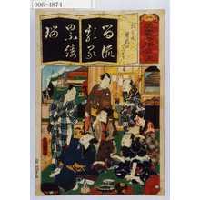 Utagawa Kunisada: 「清書七伊呂波」「☆友曽我のいろどり」 - Waseda University Theatre Museum