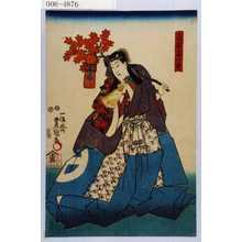 Utagawa Kunisada: 「長岡与一郎」 - Waseda University Theatre Museum
