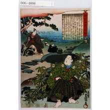 Utagawa Kunisada: 「誠忠大星一代話」「壱」 - Waseda University Theatre Museum