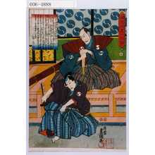 Utagawa Kunisada: 「誠忠大星一代話」「四」 - Waseda University Theatre Museum