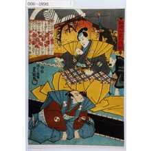 Utagawa Kunisada: 「誠忠大星一代話」 - Waseda University Theatre Museum