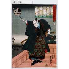 Utagawa Kunisada: 「誠忠大星一代話」「十」 - Waseda University Theatre Museum