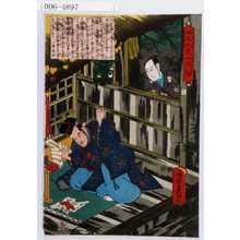 Utagawa Kunisada: 「誠忠大星一代話」「十三」 - Waseda University Theatre Museum