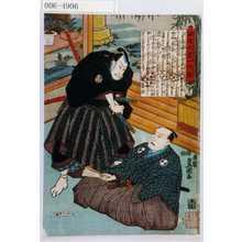 Utagawa Kunisada: 「誠忠大星一代話」「廿三」 - Waseda University Theatre Museum