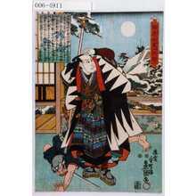 Utagawa Kunisada: 「誠忠大星一代話」「廿九」 - Waseda University Theatre Museum