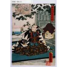 Utagawa Kunisada: 「誠忠大星一代話」「三十二」 - Waseda University Theatre Museum