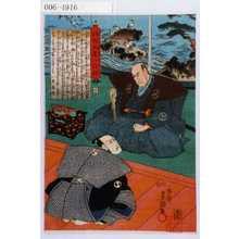 Utagawa Kunisada: 「誠忠大星一代話」「三十四」 - Waseda University Theatre Museum