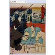 Utagawa Kunisada: 「誠忠大星一代話」「三十五」 - Waseda University Theatre Museum