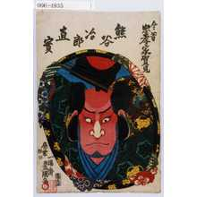 Utagawa Kunisada: 「今昔忠孝家賀見」「熊谷治郎直実」 - Waseda University Theatre Museum