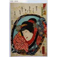 Utagawa Kunisada: 「今様押絵鏡」「杉酒屋お三輪」 - Waseda University Theatre Museum