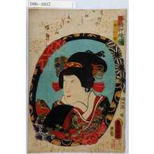 Utagawa Kunisada: 「今様押絵鏡」「粧ひ姫」 - Waseda University Theatre Museum