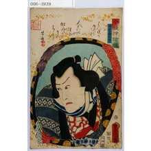 歌川国貞: 「今様押絵鏡」「濡髪長五郎」 - 演劇博物館デジタル
