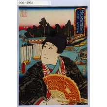 Utagawa Kunisada: 「江戸名所図会 廿九 三ツ股 足利頼兼」 - Waseda University Theatre Museum