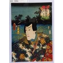 歌川国貞: 「擬五行尽之内 白魚舟の篝火」「松若丸」 - 演劇博物館デジタル