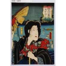 Utagawa Kunisada: 「擬五行尽之内 煩悩の胸の火」「清玄尼」 - Waseda University Theatre Museum