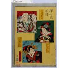 Utagawa Kunisada: 「沢村家系譜」「清盛 初 田之助」「朝顔 二代 田之助」「おかる 三代 当時 田之助」 - Waseda University Theatre Museum
