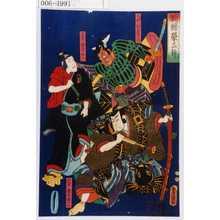 Utagawa Kunisada: 「相続栄三升」「元祖鎌倉権五郎」「二代目粂寺弾正」「三代目揚巻ノ助六」 - Waseda University Theatre Museum